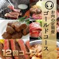 お肉の定期便 ゴールドコース 12回