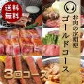 【送料無料】仙台牛お肉の定期便ゴールドコース/気軽におためし3回コース