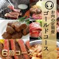 お肉の定期便 ゴールドコース 6回