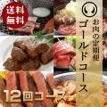 お肉の定期便 ゴールドコース