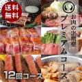 【送料無料】仙台牛お肉の定期便プレミアムコース/仙台牛を味わい尽くす12回コース