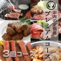 お肉の定期便 プレミアムコース 3回