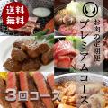 お肉の定期便 ゴールドコース 3回