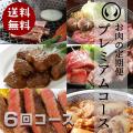 お肉の定期便 プレミアムコース 6回