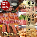 【送料無料】仙台牛お肉の定期便ゴールドコース/仙台牛を味わい尽くす12回コース