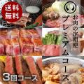 【送料無料】仙台牛お肉の定期便プレミアムコース/気軽にお試し3回コース