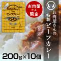 お肉屋さんの特製ビーフカレー200gx10個