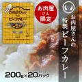 お肉屋さんの特製ビーフカレー200gx20個