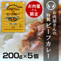 お肉屋さんの特製ビーフカレー200gx5個
