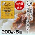 お肉屋さんの特製カレー