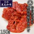 仙台黒毛和牛焼肉用味付けカルビ150g