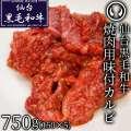 仙台黒毛和牛 焼肉用味付けカルビ 750g
