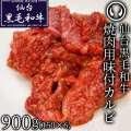 仙台黒毛和牛 焼肉用味付けカルビ 900g