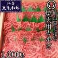 仙台黒毛和牛 焼肉用カルビ 1,000g