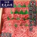 仙台黒毛和牛 焼肉用カルビ 400g