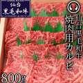 仙台黒毛和牛焼肉用カルビ800g