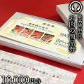仙台牛お肉のギフト券 商品券 1万円