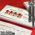 仙台牛&牛たん お肉のギフト券 商品券 2万円