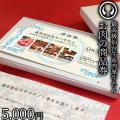 仙台牛&牛たん お肉のギフト券 商品券 5千円