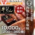 杜の都仙台名物肉厚牛たん10,000g