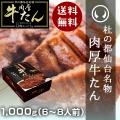 杜の都仙台名物肉厚牛たん1000g