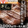 杜の都仙台名物 肉厚牛たん 塩味 1,000g