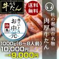 杜の都仙台名物肉厚牛たん塩味1000g