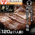 肉厚牛たん塩味120gx4個