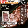 杜の都仙台名物肉厚牛たん塩味120gx4個
