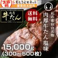 杜の都仙台名物肉厚牛たん15000g