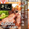 肉厚牛たん塩味 2,000g