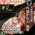 杜の都仙台名物 肉厚牛たん 塩味 3,000g