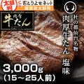 肉厚牛たん塩味3,000g