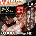 杜の都仙台名物肉厚牛たん3000g