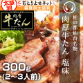杜の都仙台名物 肉厚牛たん 塩味 300g