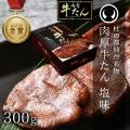 肉厚牛たん塩味300g