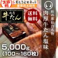 杜の都仙台名物肉厚牛たん5000g