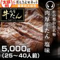 杜の都仙台名物 肉厚牛たん 塩味 5,000g