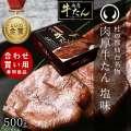 (合わせ買い用)杜の都仙台名物肉厚牛たん塩味500g [こちらの商品は単体ではお買い求めいただけません。]