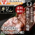 杜の都仙台名物肉厚牛たん7500g