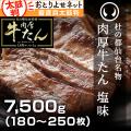 牛たん塩味 7,500g