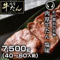 肉厚牛たん塩味7,500g