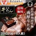 杜の都仙台名物肉厚牛たん750g