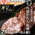 杜の都仙台名物 肉厚牛たん 塩味 750g