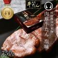 肉厚牛たん塩味750g