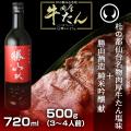 【お肉に合う日本酒セット】肉厚牛たん塩味 500g&勝山酒造 純米吟醸 献 720ml