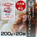お肉屋さんの特製辛口ビーフカレー200gx20個