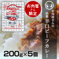 お肉屋さんの特製辛口ビーフカレー200gx5個