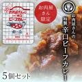 お肉屋さんの特製辛口ビーフカレー5個セット