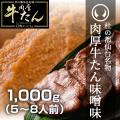 杜の都仙台名物 肉厚牛たん 味噌味 1,000g